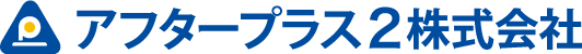 アフタープラス2株式会社