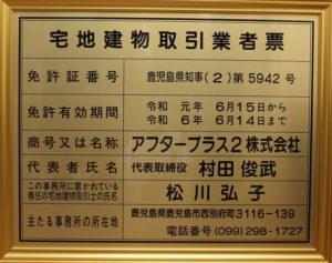 宅地建物取引業免許